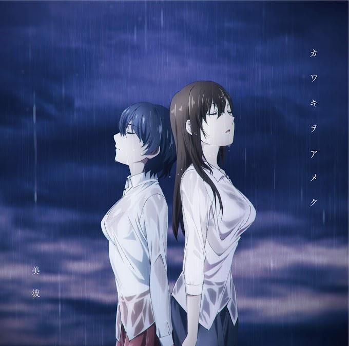Minami - Kawaki wo Ameku Lyrics (Opening Domestic na Kanojo)