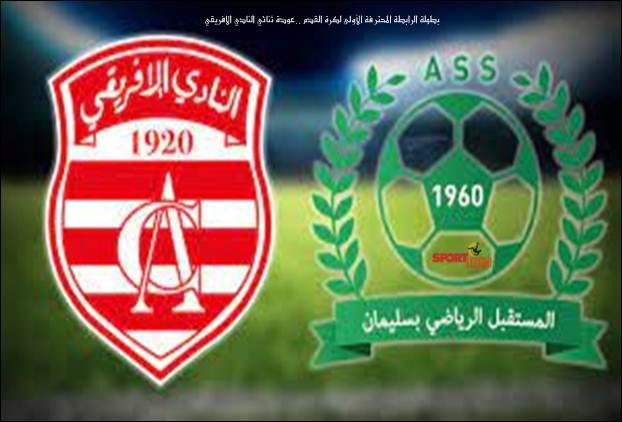 الدوري التونسي..عودة ثنائي النادي الافريقي