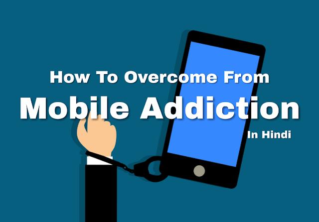 मोबाईल addiction से बाहर कैसे निकले