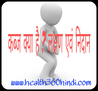 Constipation in Hindi