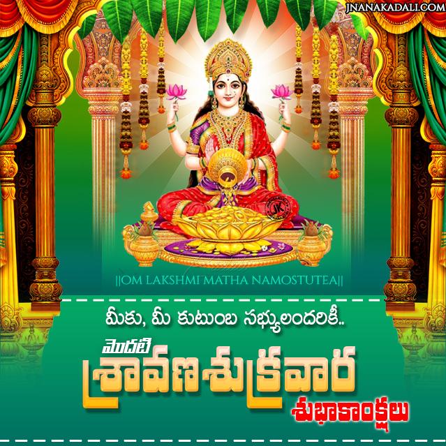 sravanamasam information, sravana masa subhakankshalu greetings, goddess lakshmi png images, goddess lakshmi images with sravana masa subhakankshalu