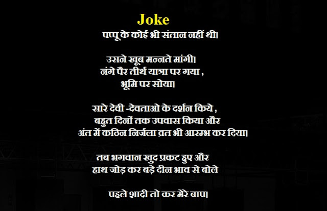 very funny joke pappu hindi