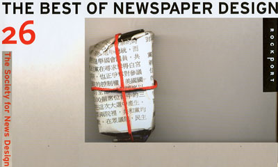 the best of newspaper design 2004 et 2005
