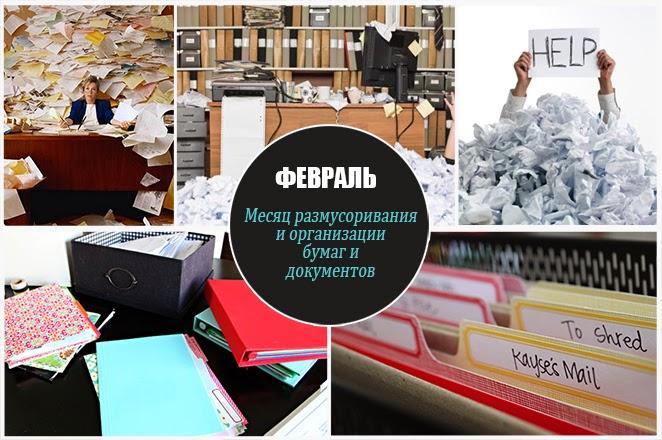Чек-лист 31 день организации бумаг и документов