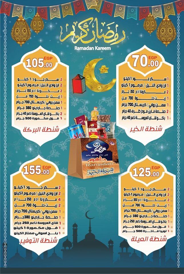 عروض كرتونة رمضان 2020 من جلهوم ماركت