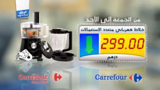 promotion carrefour avril 2016