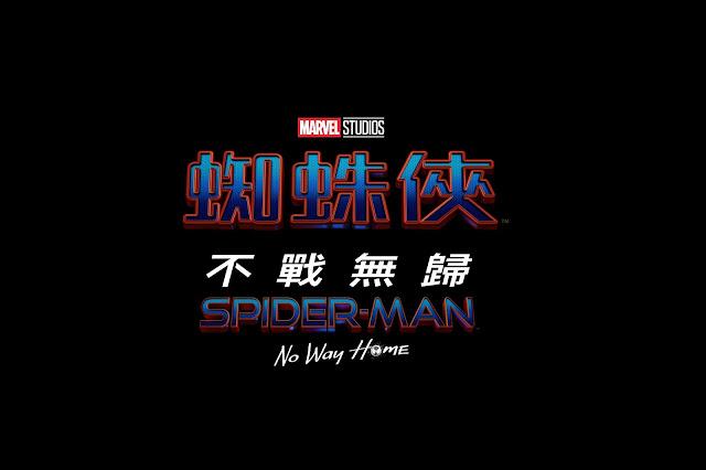 Spider-Man-No-Way-Home-Hong-Kong-Movie-Title-Announcement, Marvel Studios, 蜘蛛俠不戰無歸