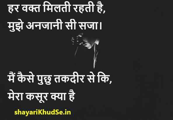 Sad Life quotes in Hindi for Girl Pic, Sad Life quotes in Hindi for Girl Image, Sad Life quotes in Hindi for Girl Download, Sad Images with quotes in Hindi for Girl
