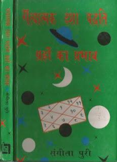 Gatyatmak Jyotish in Hindi