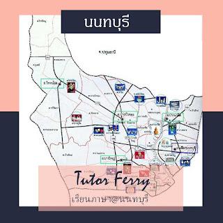 FAQ : เรียนภาษาที่นนทบุรีเรียนกับครูสอนภาษาที่ไหนดี