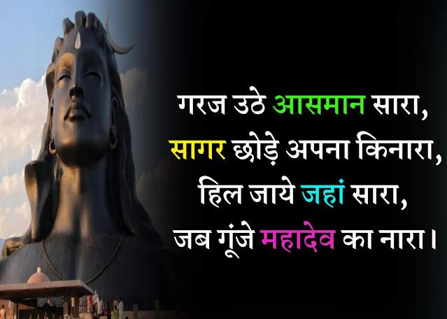 devon ke dev mahadev quotes in hindi