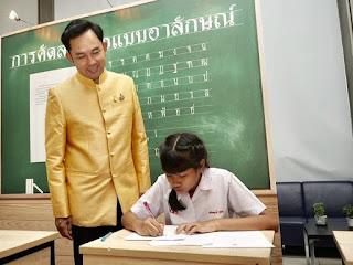 วันภาษาไทยแห่งชาติ ตวามเป็นมาและบุคคลที่ได้รับราสงวัลผู้ใช้ภาษาไทยดีเด่น ประจำปี 2562