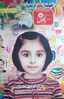 Phool Kids Magazine April 2016, read online or download free latest Urdu kids magazine being published since 25 years in Pakistan.