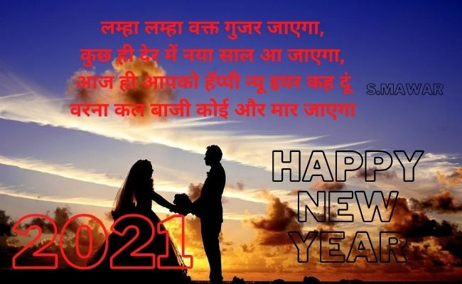 Happy-New-Year-Messages-in-hindi| Happy-New-Year-Status-Shayari-wallpaper