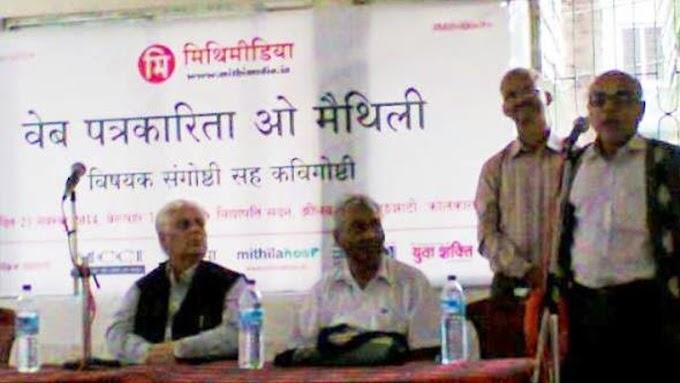 मिथिइवेंट 2014 : वेब पत्रकारिता ओ मैथिली विषयक संगोष्ठी