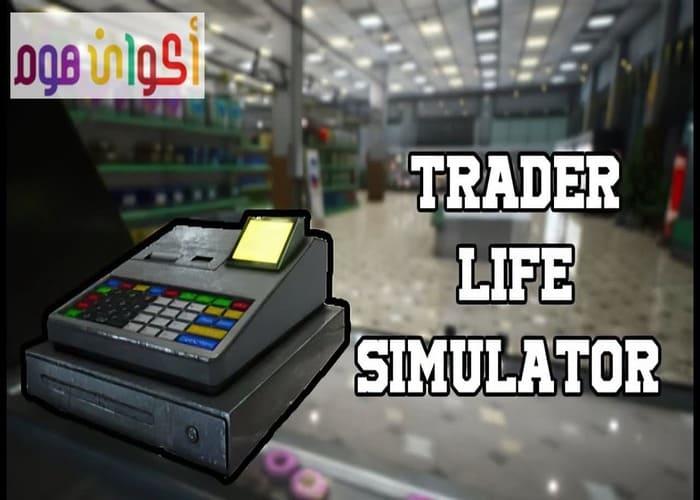 Trader Life Simulator تحميل لعبة محاكي السوبر ماركت للاندرويد و للكمبيوتر