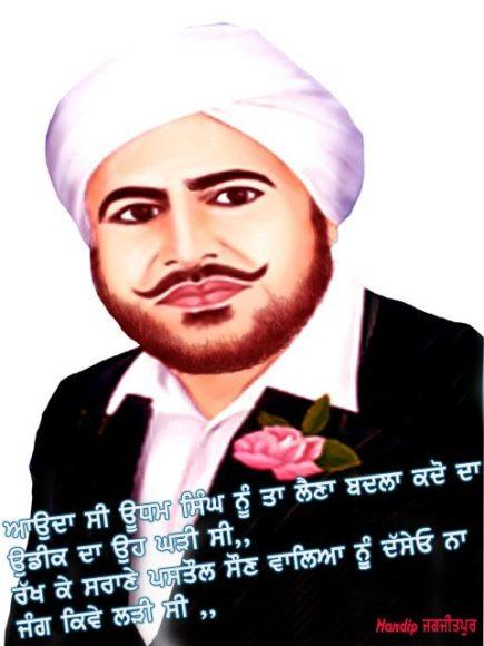 Shaheed Udham Singh Images
