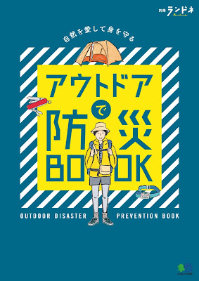 アウトドアで防災BOOK zip online dl and discussion