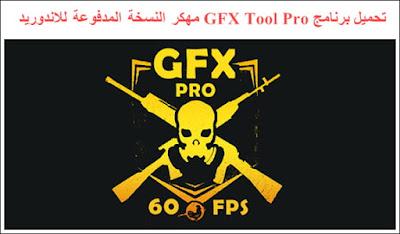 تحميل GFX Tool النسخة المدفوعة اخر اصدار