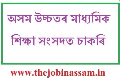 Assam Higher Secondary Education Council Recruitment 2019