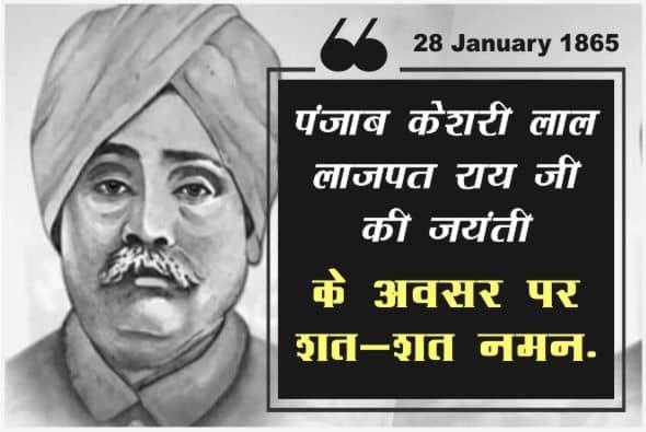 Birth Anniversary of Lala Lajpat Rai Wishes  Quotes Hindi