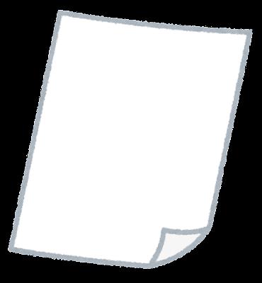 角がめくれた紙のイラスト