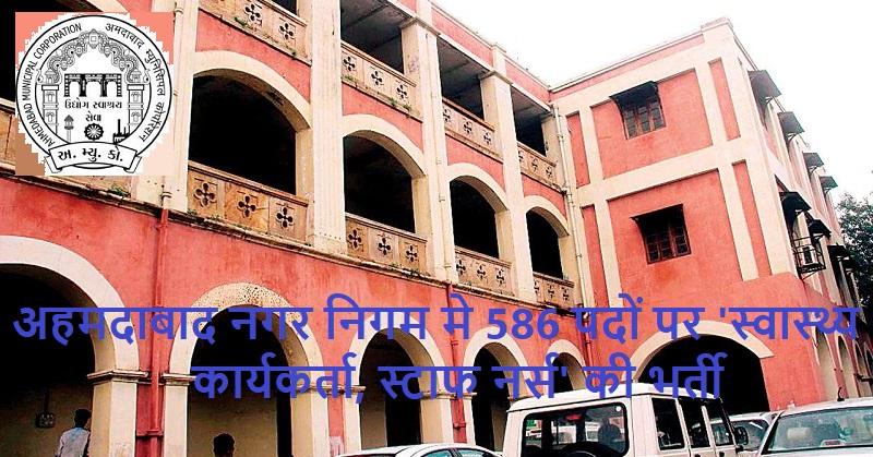 Ahmedabad Municipal jobs 2019