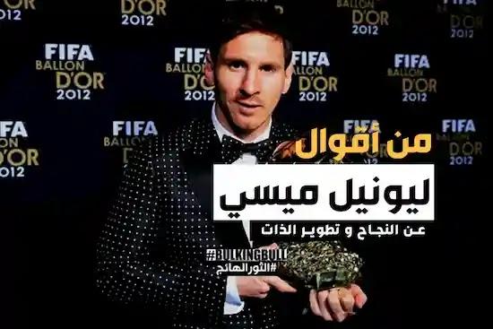 23  أقوال ليونيل ميسي عن النجاح والعمل Lionel Messi