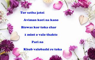 Bangla Shayari - Bangla All Romantic Love SMS { Bengali Shayari