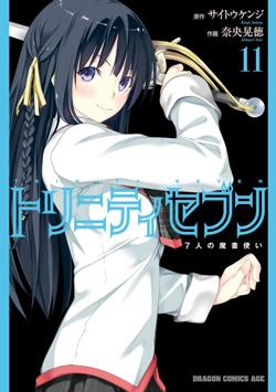 Trinity Seven: 7-Nin no Mahoutsukai Manga