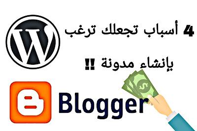 اسباب تدفعك لأنشاء مدونة