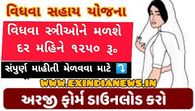 Vidhva Sahay Yojana 2021/ All Details And Application Form - Exindianews