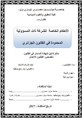 مذكرة ماستر: الأحكام الخاصة للشركة ذات المسؤولية المحدودة في القانون الجزائري PDF