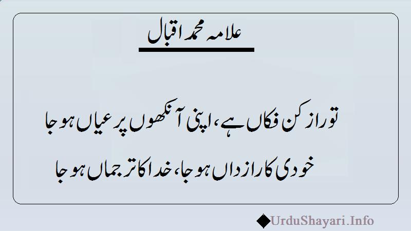 allama iqbal poetry in urdu - Shayari on Khudi- خودی پہ شعر
