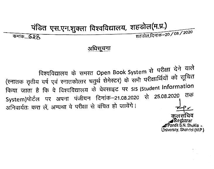 SIS Login Registration : Pandit SN Shukla University Shahdol M.P. कैसे करना है जानिए Official Notice Released