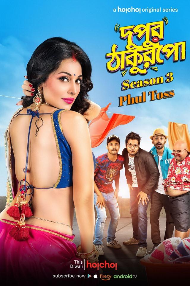 18+ Paying Guests (Dupur Thakurpo) 2019 S03 Hindi Dubbed