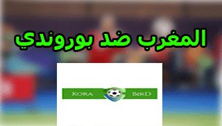 بث مباشر مباريات اليوم مشاهدة مباراة المغرب وبوروندي بث مباشر 19-11-2019