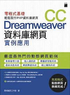 數位書香: Dreamweaver CC 資料庫網頁實例應用:零程式基礎輕鬆製作PHP資料庫網頁