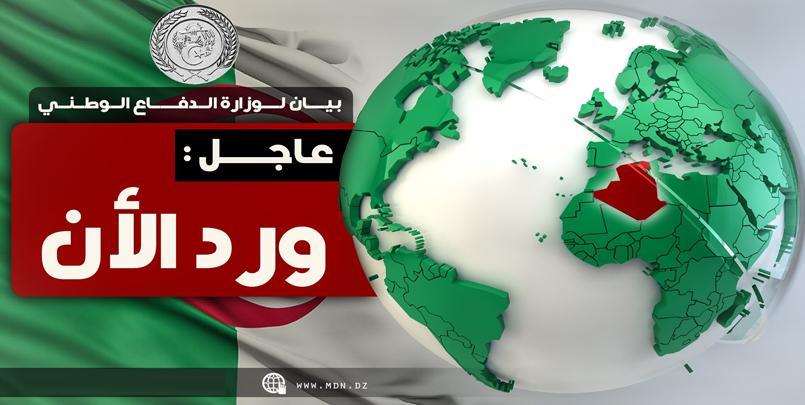 """مؤامرة خطيرة+وزارة الدفاع الجزائرية تعلن إحباط """"مؤامرة خطيرة"""" خططت لها الحركة الانفصالية """"ماك""""+MDN-complot-dangereux-MAK"""