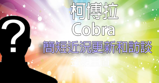 [揭密者][柯博拉Cobra]2016年11月18日:簡短近況更新和柯博拉11月訪談節目