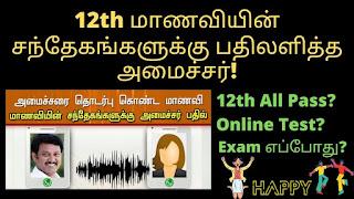 12th Public Exam Latest Update