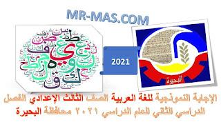 الإجابة النموذجية للغة العربية الصف الثالث الإعدادي الفصل الدراسي الثاني العام الدراسي 2021 محافظة البحيرة