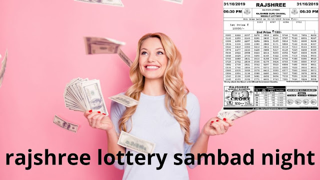 rajshree lottery sambad night result