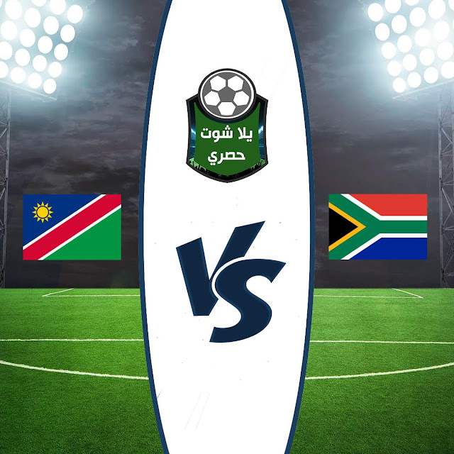 مشاهدة مباراة جنوب إفريقيا وناميبيا