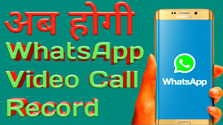 How To Record Whatsapp Video call With Audio On Iphone.