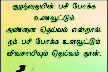 10 விவசாயி கவிதை | Former Quotes In Tamil