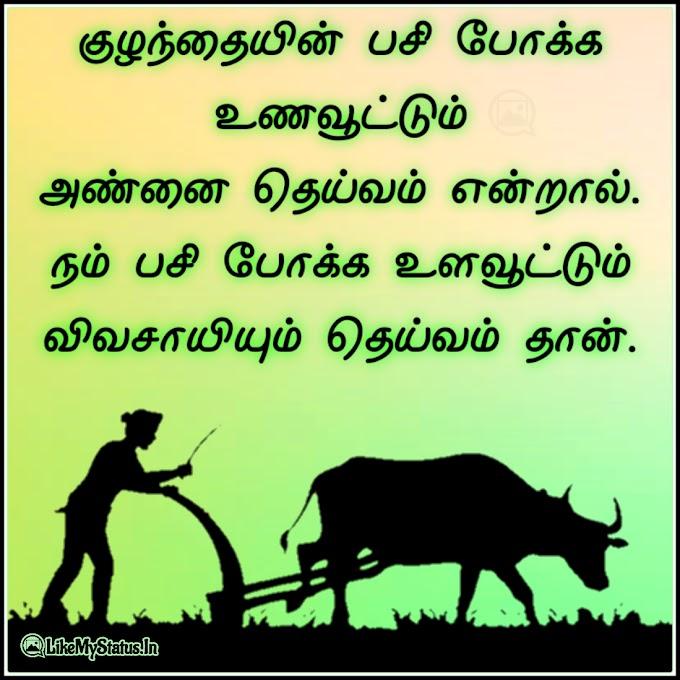 12 விவசாயி கவிதை | Former Quotes In Tamil