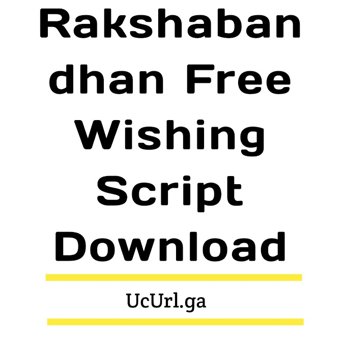 Rakshabandhan Free Wishing Script Download