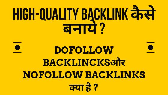 High-Quality Backlink कैसे बनाये। Dofollow और Nofollow क्या है ?  [2020]