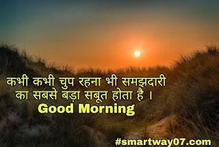 Best Good Morning Motivational Status Hindi